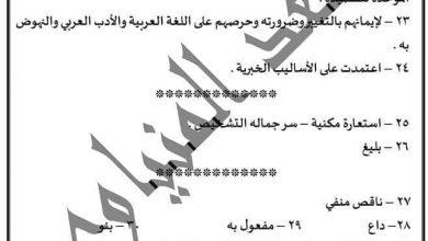 Photo of اجابة امتحان اللغة العربية للصف الاول الثانوى مايو 2019