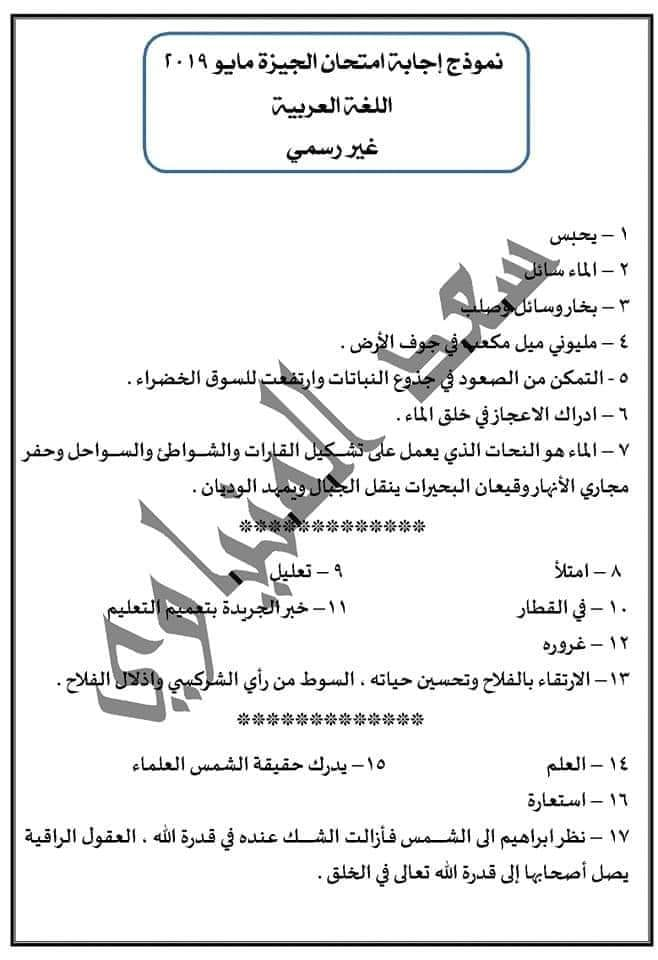 اجابة امتحان الصف الاول الثانوى (2)