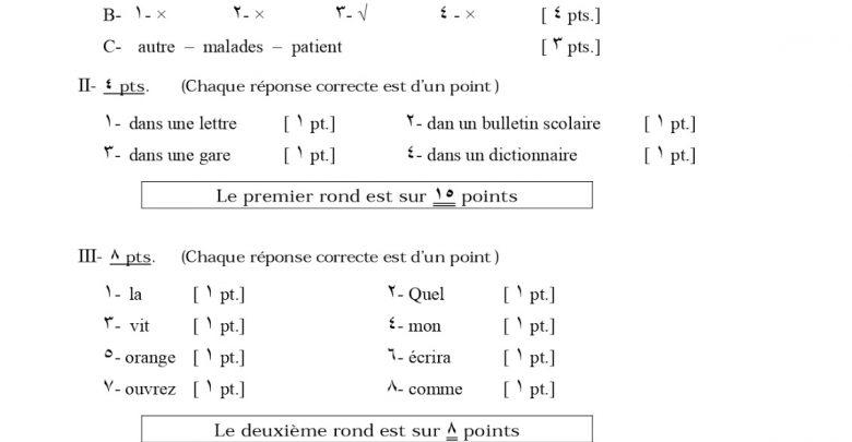 اجابة امتحان الفرنساوى لاولى ثانوى (1)