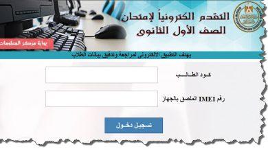 Photo of استمارة التقدم إلكترونياً لامتحان الصف الأول الثانوي مايو 2019
