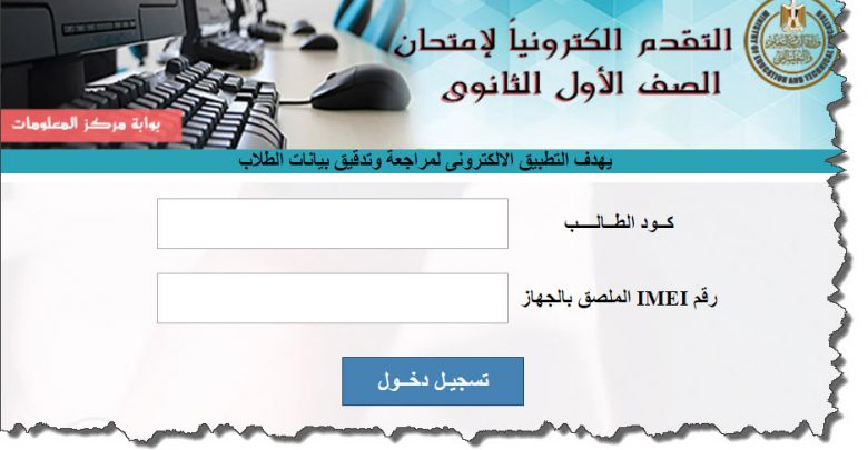 استمارة التقدم إلكترونياً لامتحان الصف الأول الثانوي