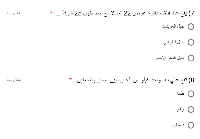امتحان الجغرافيا للصف الاول الثانوى 4