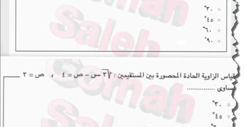 امتحان الرياضيات للصف الاول الثانوى