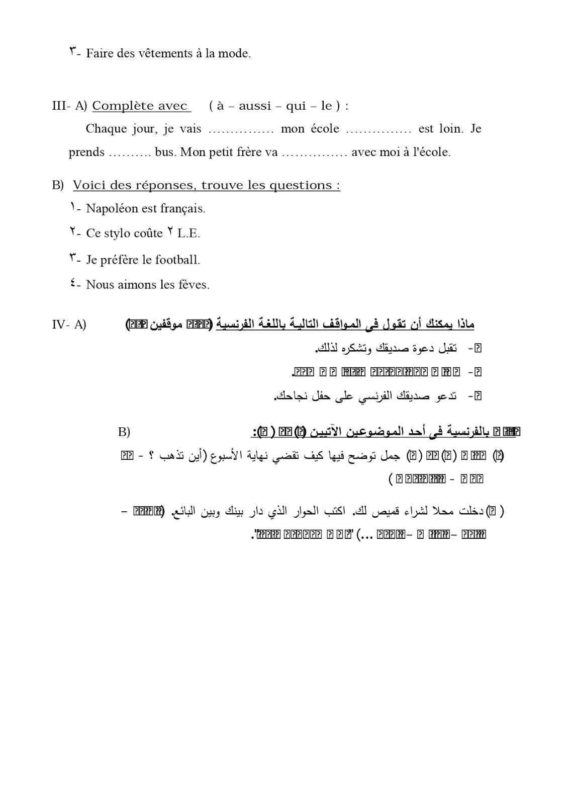 امتحان لغة فرنسية لاولى ثانوى (1)