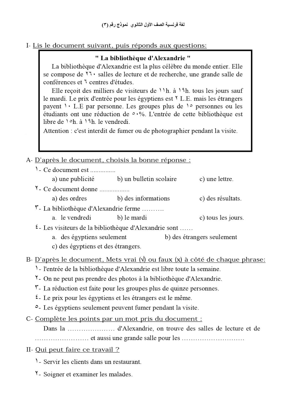 امتحان لغة فرنسية لاولى ثانوى (2)