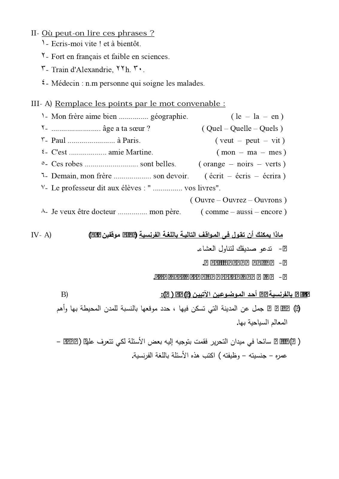 امتحان لغة فرنسية لاولى ثانوى (5)