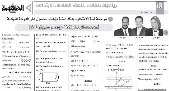 اهم المسائل المتوقعة في Math لسادسة ابتدائى ترم ثانى