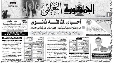 Photo of بنك اسئلة شامل لاهم الاسئلة المتوقعه + الاجابات فى الاحياء للثانوية العامة 2019