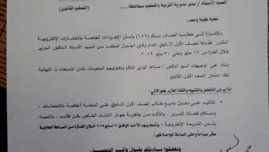 فاكس وزارة التربية والتعليم ضرورة على الطلاب الدخول الى سيستم الامتحانات الاحد 12 مايو لتجربة السيستم
