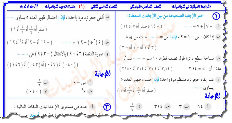 مراجعة الرياضيات الصف السادس الابتدائى