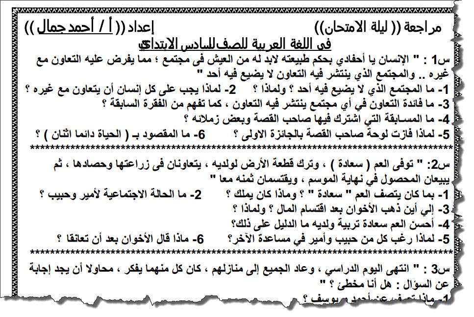 مراجعة اللغة العربية الصف السادس الابتدائى