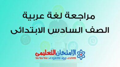 Photo of مراجعة نهائية فى اللغة العربية للصف السادس الابتدائى الترم الثانى