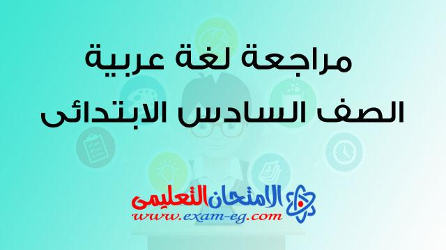 مراجعة عربى سادسة ابتدائى
