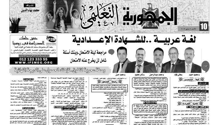 مراجعة نهائية لمادة اللغة العربية للشهادة الاعدادية اخر العام