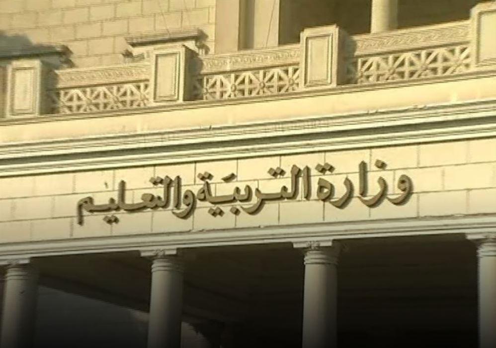 صورة تحذير جديد من وزارة التربية والتعليم التعليم لللمديريات التعليمية قبل بدء العام الدراسي الجديد