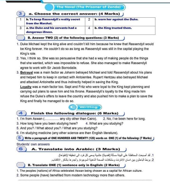 اجابة امتحان اللغة الانجليزية بتوزيع الدرجات للصف الثالث الثانوى 2