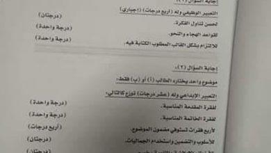 Photo of اجابة امتحان اللغة العربية الرسمى بتوزيع الدرجات للصف الثالث الثانوي 2019