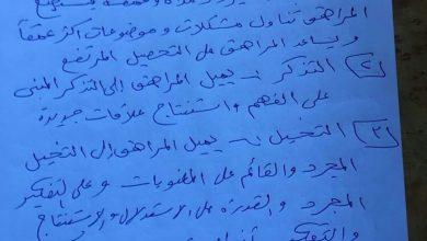 Photo of اجابة امتحان علم النفس والاجتماع للصف الثالث الثانوي 2019