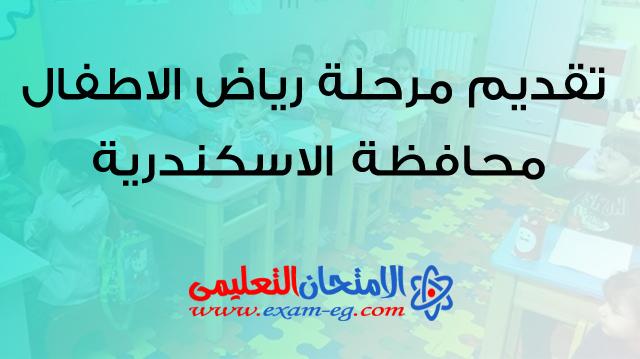 التقديم رياض الاطفال محافظة الاسكندرية