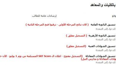 Photo of الكليات المتاحة لتنسيق المرحلة الثانية للثانوية العامة