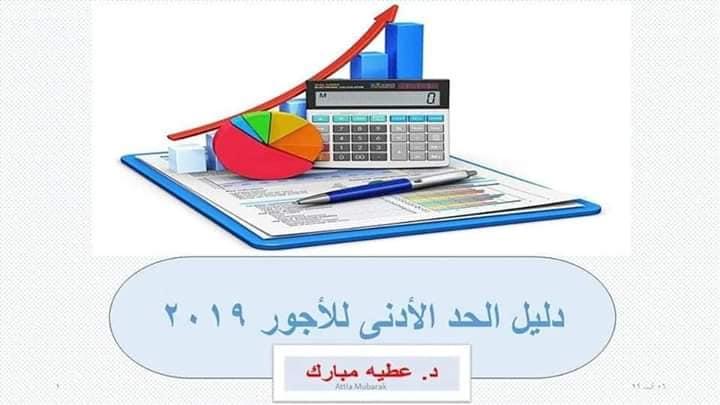 الحد الأدني للأجور للمعلمين (1)