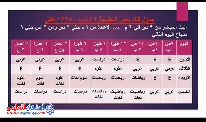جدول قناة مصر التعليمية لابتدائى واعدادى (1)