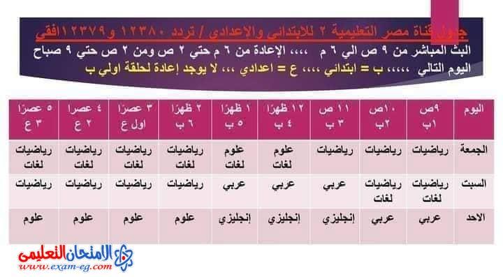 جدول قناة مصر التعليمية لابتدائى واعدادى (2)