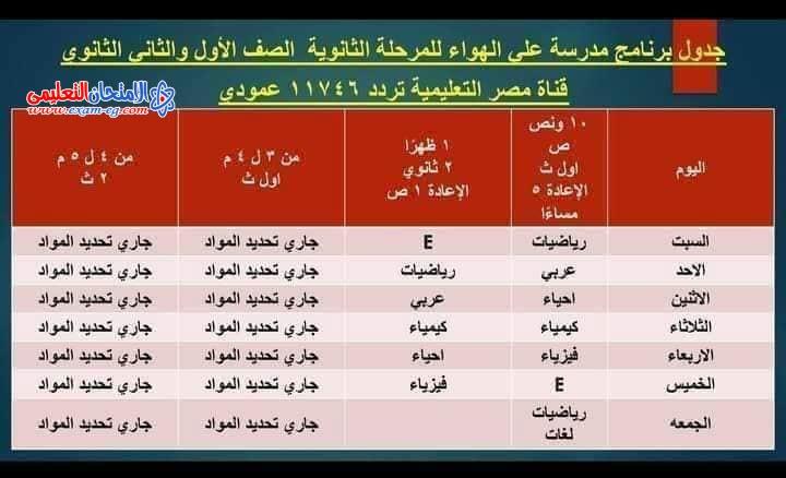 جدول قناة مصر التعليمية لاولى وتانية ثانوى