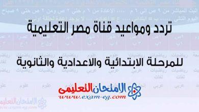 قناة مصر التعليمية