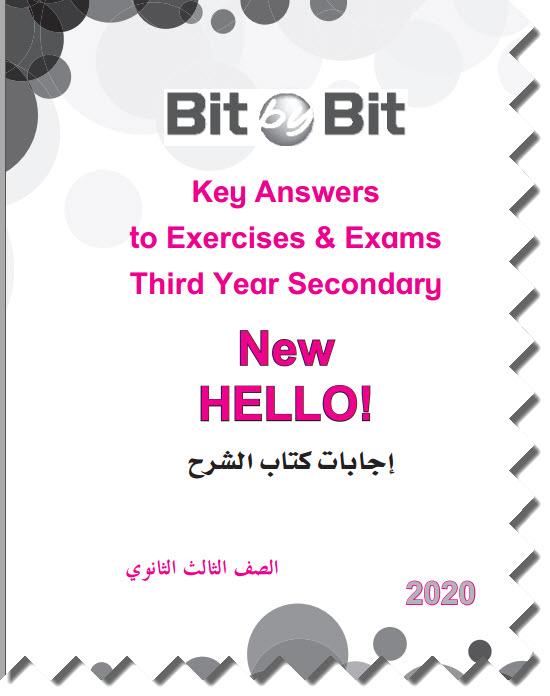 اجابات bit bit by لثالثة ثانوى