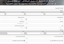 Photo of رابط التقديم في مسابقة وزارة التربية والتعليم لتعيين 120 الف معلم