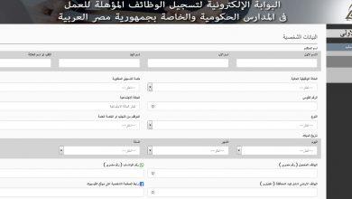 البوابة الإلكترونية لتسجيل الوظائف المؤهلة للعملفى المدارس الحكومية والخاصة بجمهورية مصر العربية