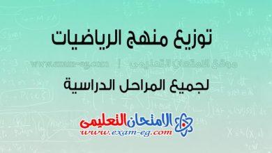 توزيع منهج الرياضيات