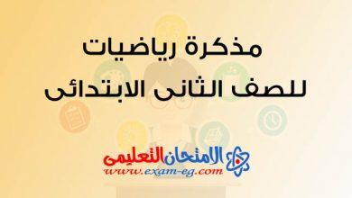Photo of مذكرة رياضيات للصف الثانى الابتدائى الترم الاول منهج جديد 2020