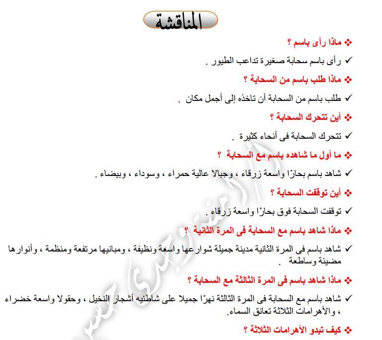 مذكرة لغة عربية لثالثة ابتدائى الترم الاول