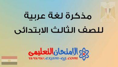 مذكرة لغة عربية للصف الثالث الابتدائى الترم الاول