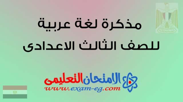 مذكرة لغة عربية للصف الثالث الاعدادى الترم الاول