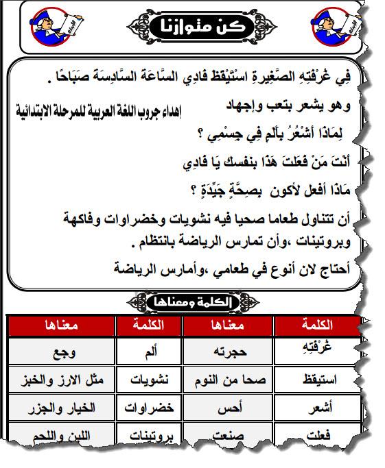 ملزمة عربى للصف الثانى الابتدائى الترم الاول