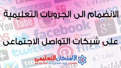 Photo of الانضمام ومتابعة الامتحان التعليمى على شبكات التواصل الاجتماعى