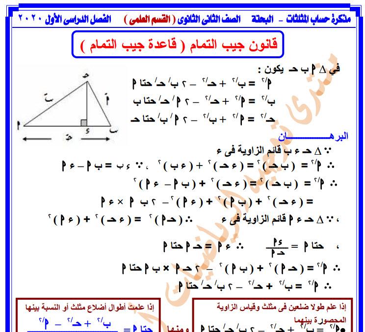 حساب مثلثات تانية ثانوى علمى ترم اول
