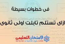 Photo of خطوات استلام التابلت لطلاب الصف الاول الثانوى