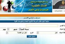 Photo of رابط معرفة الغياب جميع المراحل من خلال موقع وزارة التربية والتعليم