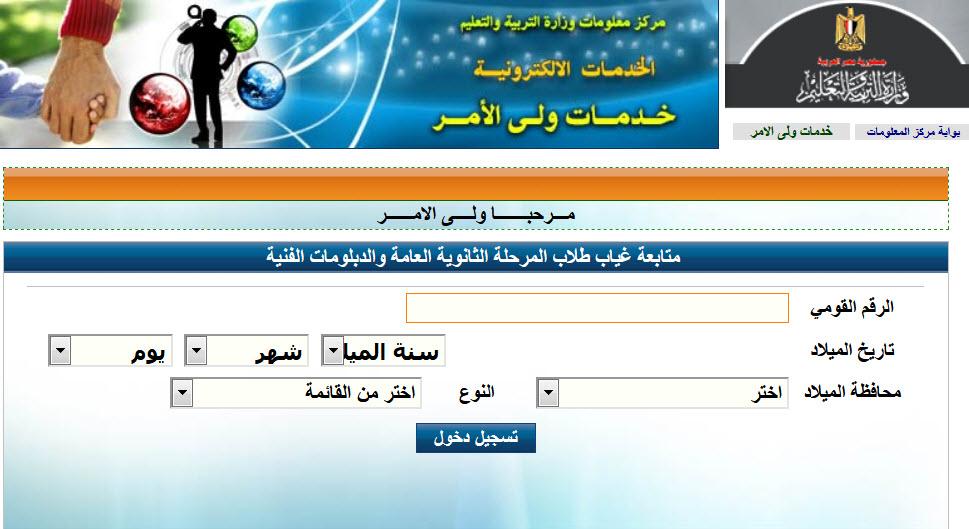 رابط متابعة ومعرفة الغياب وزارة التربية والتعليم