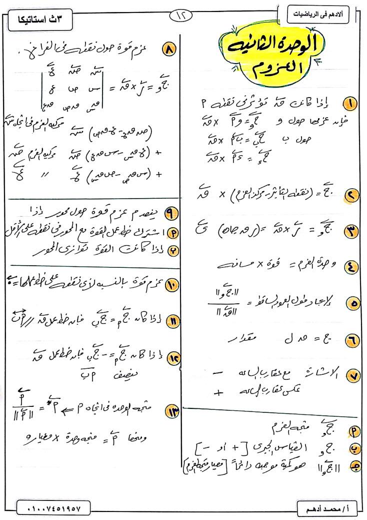 مذكرة استاتيكا للصف الثالث الثانوى