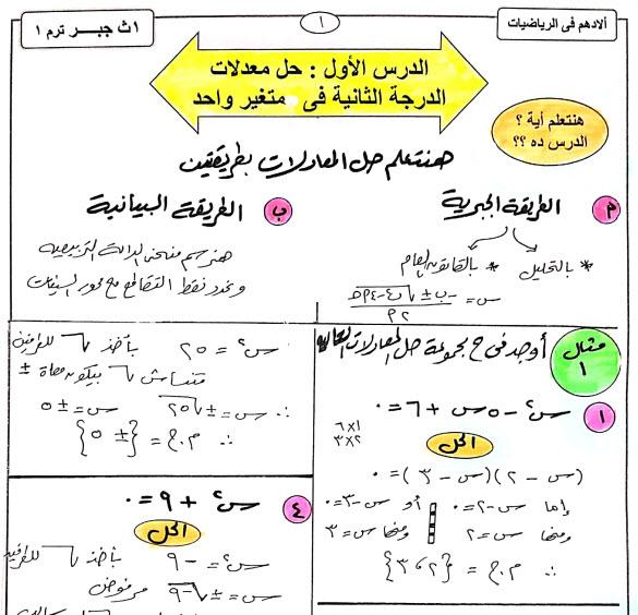 مذكرة الجبر وحساب المثلثات للصف الاول الثانوى