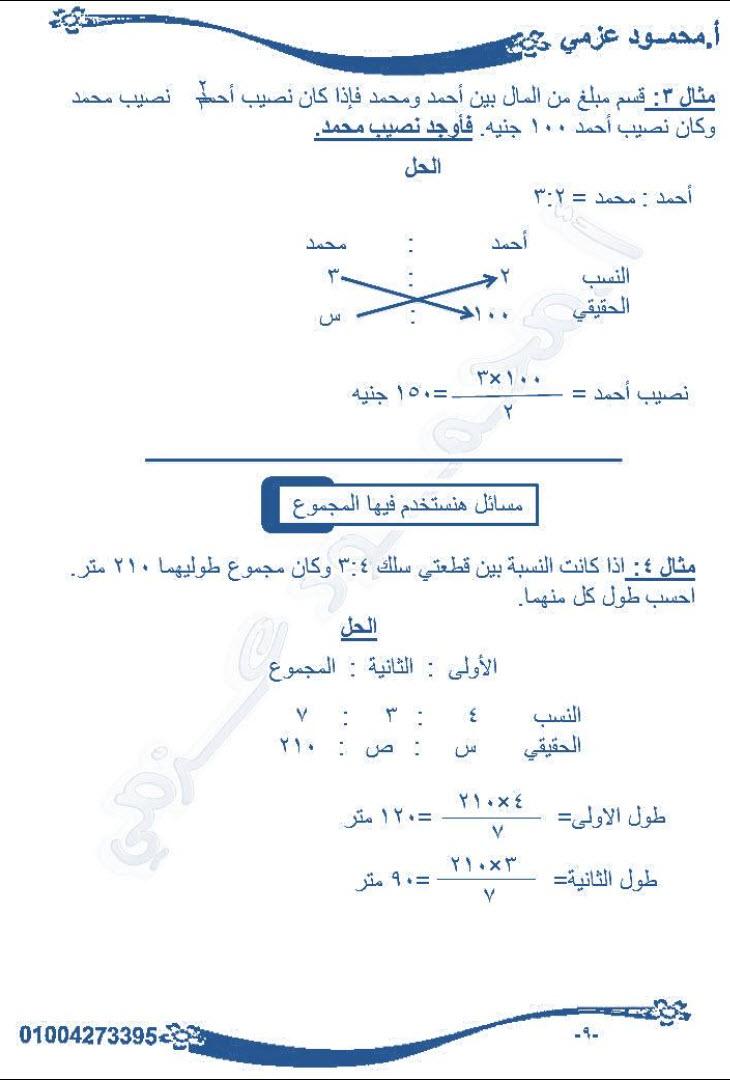 مذكرة الرياضيات سادسة ابتدائى الفصلا الدراسى الاول