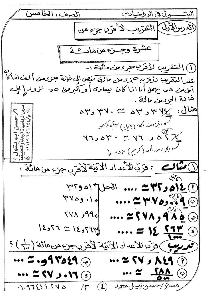 مذكرة الرياضيات للصف الخامس الابتدائى الترم الاول