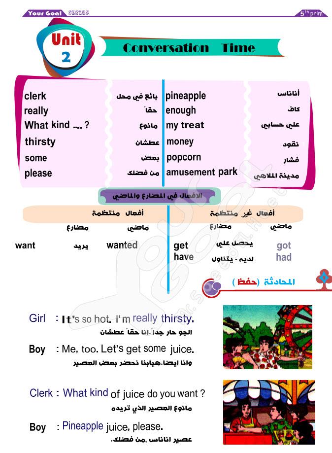 مذكرة اللغة الانجليزية للصف الخامس الابتدائى الترم الاول