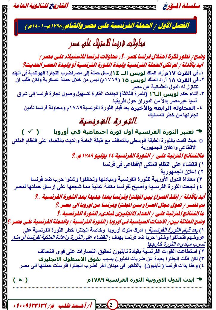 مذكرة تاريخ لثالثة ثانوى