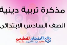 Photo of مذكرة تربية دينية للصف السادس الابتدائى الترم الأول